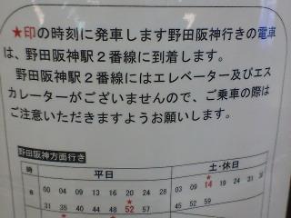 野田阪神駅2番線の謎
