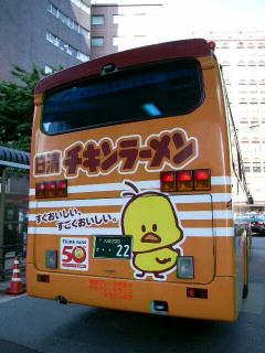 おいしそうなバス