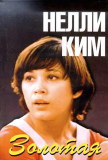 Nelli Kim(ネリー・キム)