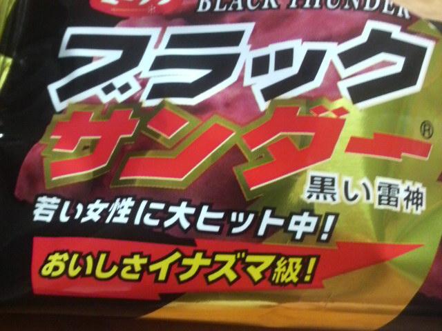 ブラックサンダー(<br />  黒い雷神)