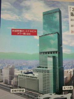 阿倍野の新ビル