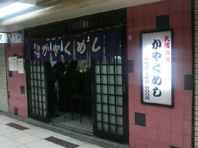 かやくめし(<br />  新梅田食堂街)