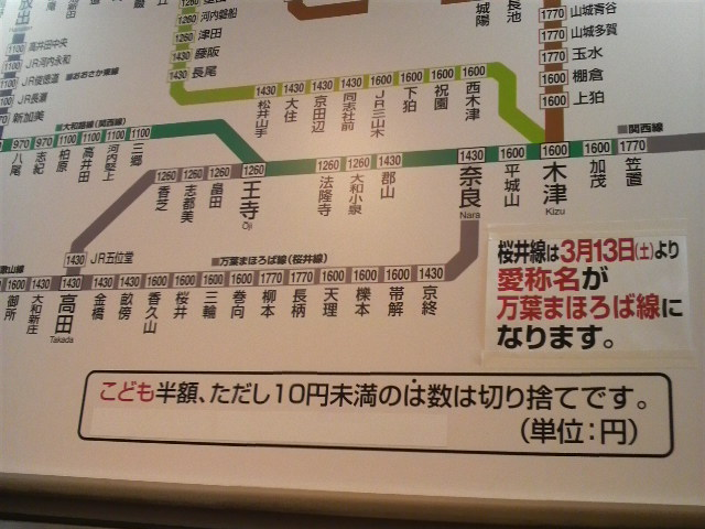 万葉まほろば線(<br />  桜井線)