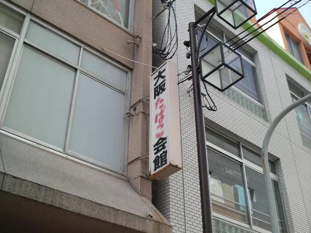 大阪たばこ会館