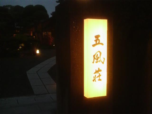 五風荘 (がんこ)