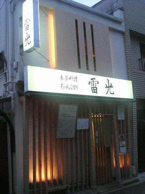 雷光(ちゃんこ・昭和町)