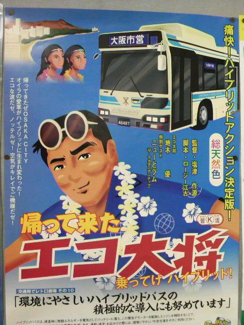 大阪市交通局の広告