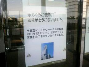 ANAゲートタワーホテル閉まる