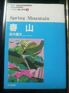 残雪の爺ヶ岳・鹿島槍ヶ岳